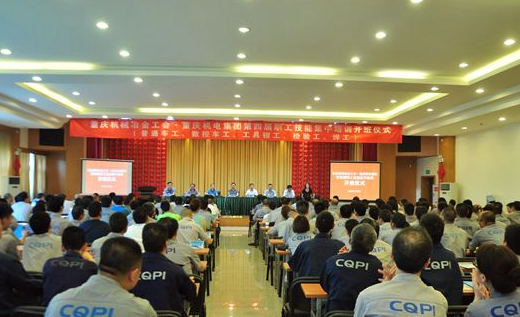 重庆机电集团:加强职工技能培训 助推企业创新发展