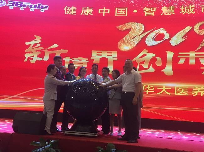 健康中国智慧城市泰山峰会